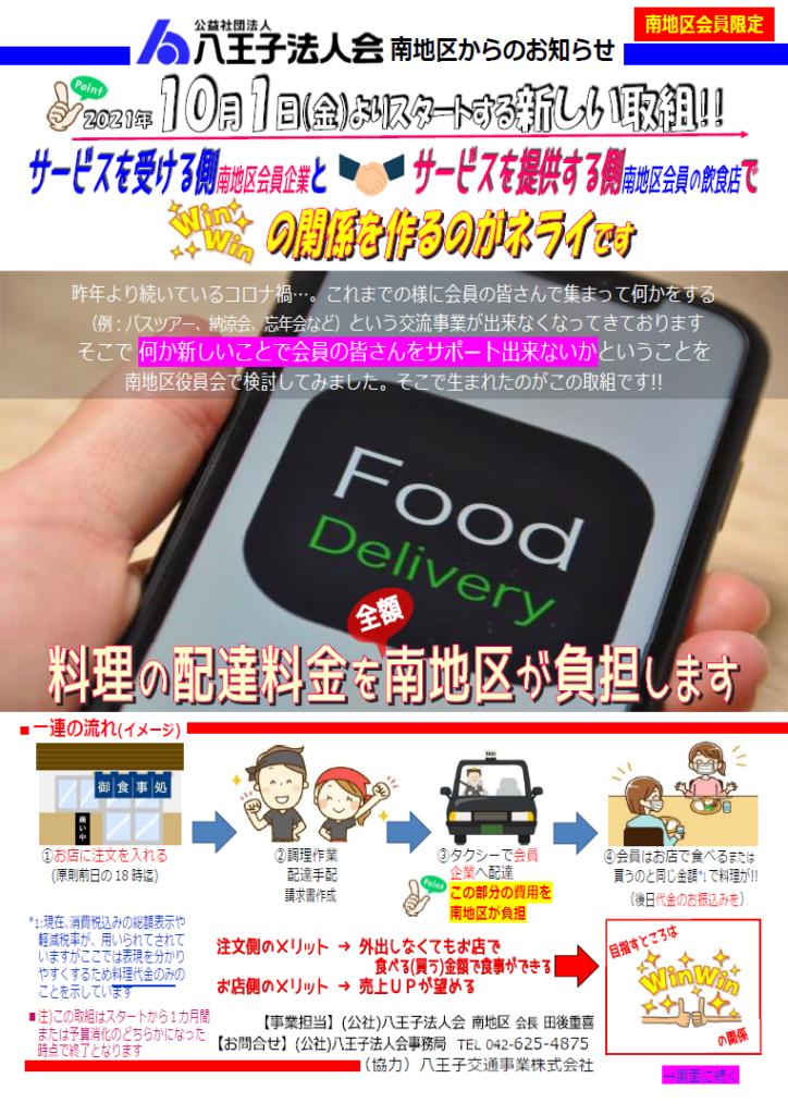 八王子法人会 南地区 飲食店応援イベント チラシ